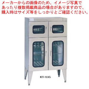 紫外線殺菌庫キチンエース(乾燥殺菌式) KT-104DSG【 メーカー直送/代引不可 】 【厨房館】