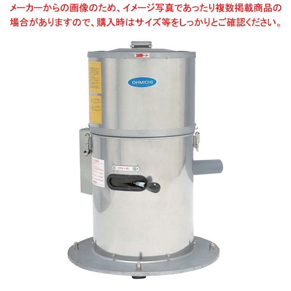 食品脱水機 OMD-10R3【 中華厨房 】 【厨房館】