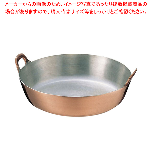 】 鍋 42cm【 天ぷら 揚げ鍋 【厨房館】 SA銅 揚鍋 天ぷら鍋