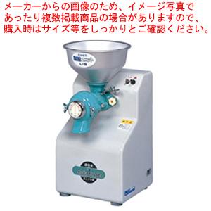 電動 製粉機 やまびこ号 L-S型 【厨房館】