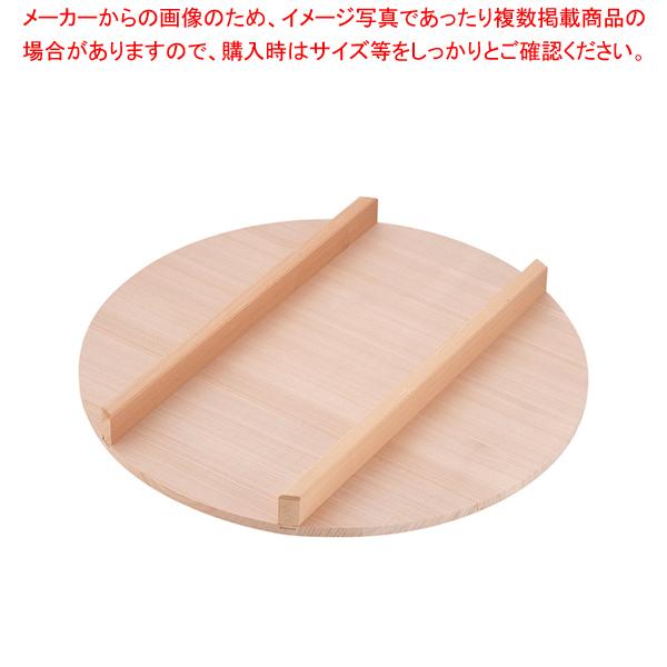 木製 飯台用蓋(サワラ材) 66cm用 【厨房館】