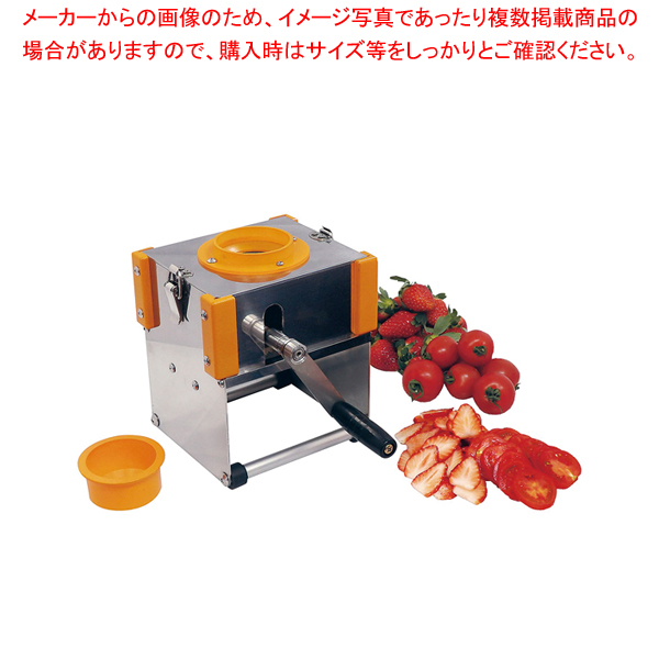 イチゴスライサー HD50-6 【厨房館】