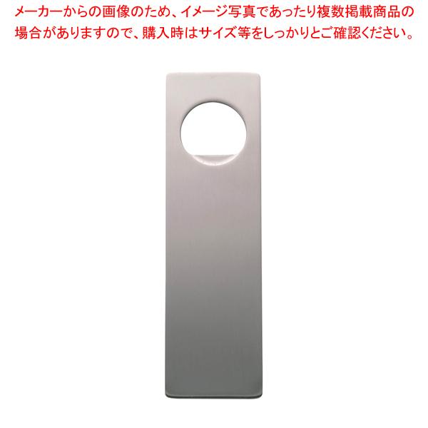 18-0角栓抜【 栓抜き 】 【厨房館】