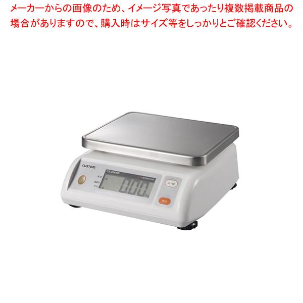 カスタム デジタル防水はかり CS-20KWP 【厨房館】