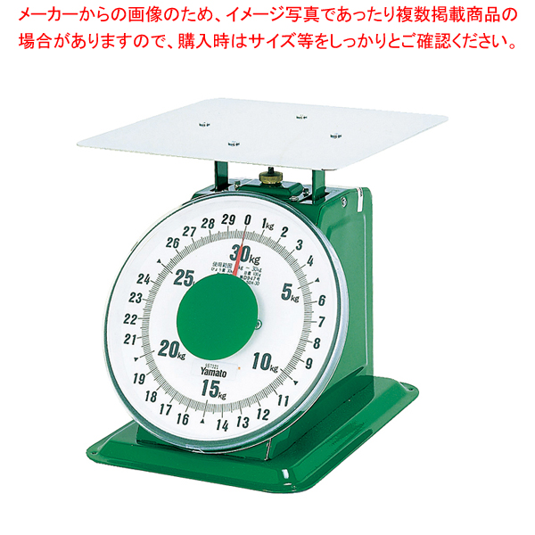 ヤマト 上皿自動はかり「大型」 平皿付 SDX-30 30kg【 業務用秤 アナログ 】 【厨房館】