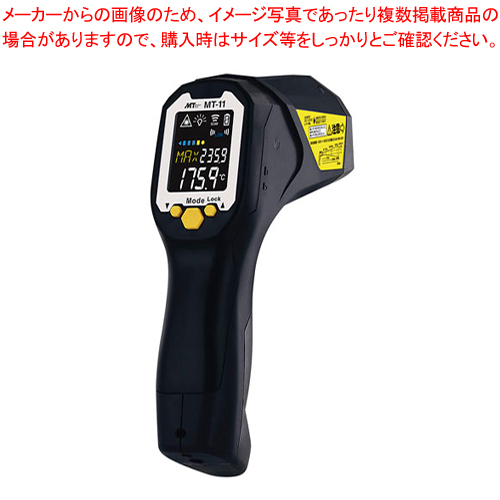 非接触放射温度計 MT-11 【厨房館】
