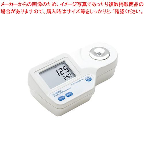 ハンナ ポータブル型 デジタル屈折計 (果糖) HI96802 【厨房館】