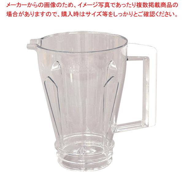 アサヒ スーパーブレンダーtiny用部品 容器 L 【厨房館】