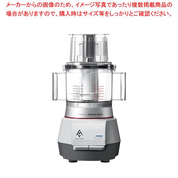 マルチシェフ フードプロセッサー MC-1500FPM 【厨房館】