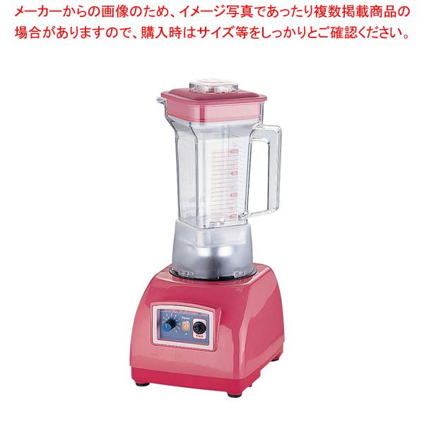 アサヒ ハイパーブレンダー ASH-3 ピンク【厨房館】【厨房用品 調理器具 料理道具 小物 作業 】