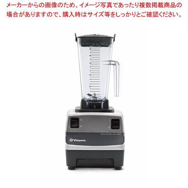 バイタミックス ドリンクマシーン 10095 2スピード【 ミキサー関連品 】 【厨房館】