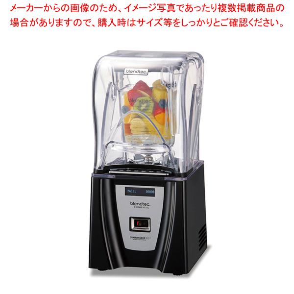 FMI スムージー専用ブレンダー コノシェア(防音フード付) 【厨房館】
