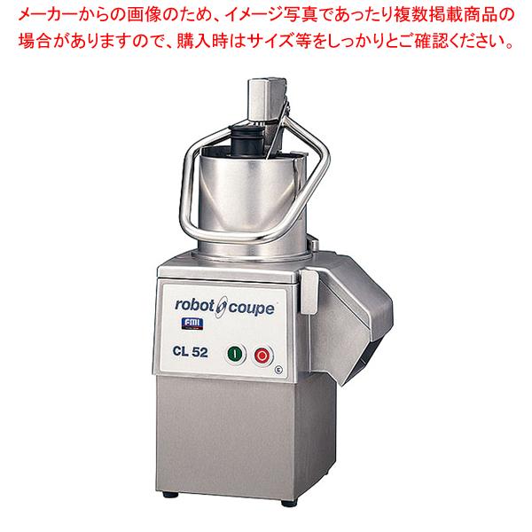 ロボ・ク-プ 野菜スライサー CL-52E【 万能調理機 ロボクープ 】 【厨房館】