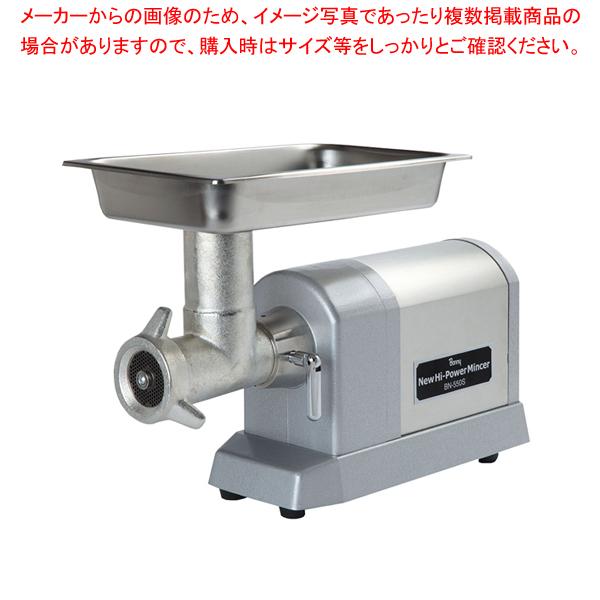 ボニー NEWハイパワーミンサー BN-550S(#12) 【厨房館】