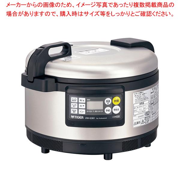 タイガー 業務用IH炊飯ジャー JIW-G361(XS) 【厨房館】