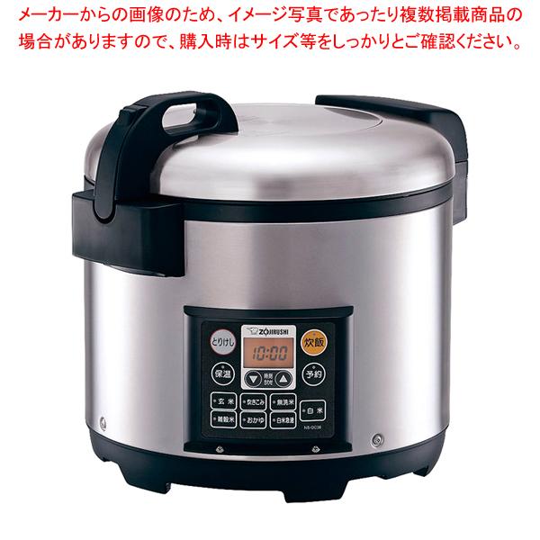 象印 業務用マイコン炊飯ジャー NS-QC36 【厨房館】