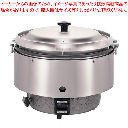 リンナイ業務用ガス炊飯器(涼厨) RR-50S2 LPガス 【厨房館】