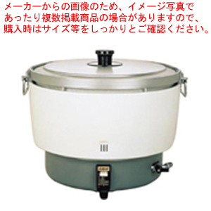 パロマ ガス炊飯器 PR-101DSS 12・13A 【厨房館】