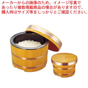 よろい電気おひつ YDO-2 ごはん用【 保温おひつ 】 【厨房館】