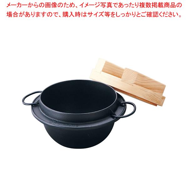 岩鋳 ごはん鍋3合炊(木蓋付) 21285 【厨房館】