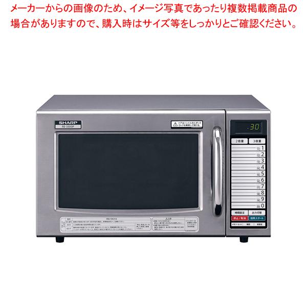 シャープ 業務用電子レンジ RE-3300P 【厨房館】