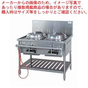 ガス中華レンジ(内部炎口式) VCR-100 LPガス 【厨房館】