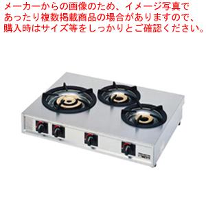 ガステーブルコンロ親子三口コンロ M-213C 13A 【厨房館】