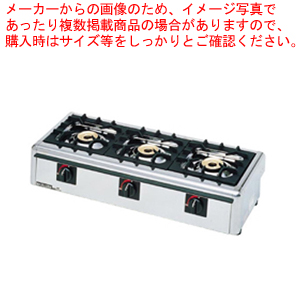 ニュー飯城(自動点火) M-823E LPガス 【厨房館】