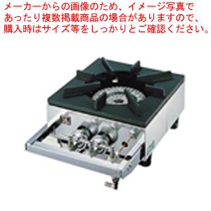 ガステーブルコンロ用兼用レンジ S-1220 12・13A【 ガス機器 】 【厨房館】