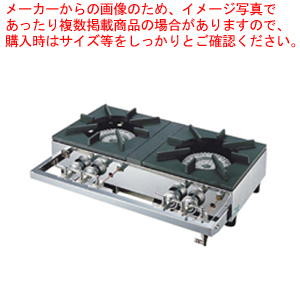 ガステーブルコンロ用兼用レンジ S-2220 12・13A【 ガス機器 】 【厨房館】