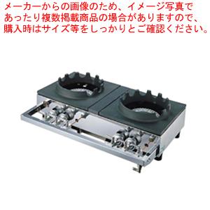 中華レンジ S-2225 12・13A【ECJ】【ガステーブル 】
