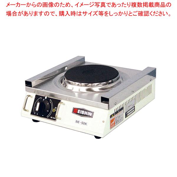 電気コンロ NE-50K【 電気コンロ 】 【厨房館】