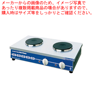 8-0687-0501 7-0679-0501 DKV02 001-0026160-001 SALE 電気コンロ 販売 通販 業務用 THP-1W 厨房館 国内正規総代理店アイテム メーカー直送 代引不可 業務用コンロ