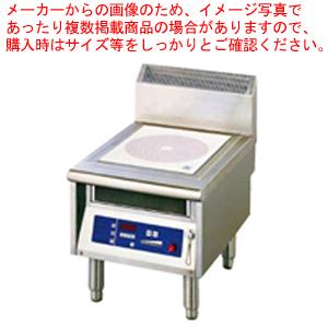 8-0688-0201 7-0680-0201 DDV02003 001-0026178-001 低価格 調理機器 販売 通販 業務用 厨房館 電磁調理器ローレンジタイプ MIR-3L メーカー直送 代引不可
