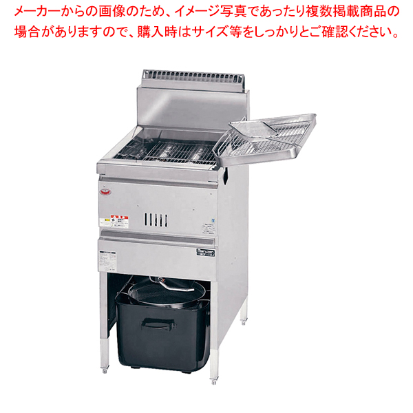 ガス式フライヤー (一槽式) MGF-23K 都市ガス 【厨房館】