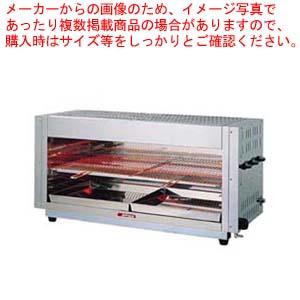 ガス赤外線上火式グリラーワイドタイプ AS-6360 13A【 メーカー直送/代引不可 】 【厨房館】