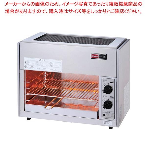 ガス赤外線グリラーリンナイペットミニ4号 RGP-42SV 12・13A 【厨房館】