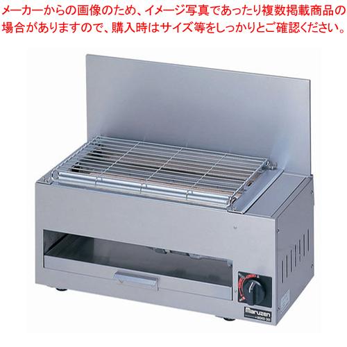 赤外線タイプ 下火式焼物器 MGKS-202 13A【 焼き物器 焼鳥 うなぎ焼台 】【 メーカー直送/代金引換決済不可 】 【厨房館】