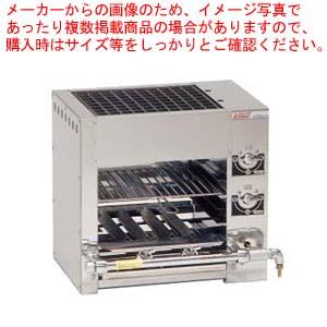 ガス式 両面式焼物器 KF-S LPガス【 焼き物器 グリラー 】【 メーカー直送/後払い決済不可 】 【厨房館】