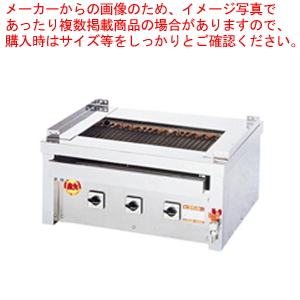 ヒゴグリラー万能(卓上型) 3P-221C 【厨房館】