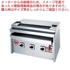 ヒゴグリラー焼鳥専用(卓上型) 3P-206KC 【厨房館】