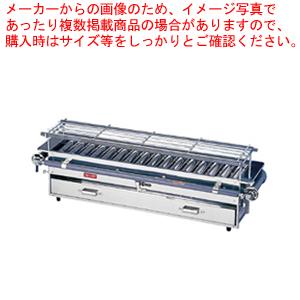 SA18-0強力焼鳥器 (大) LPガス 【厨房館】
