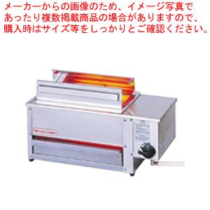 アサヒ ニュー串焼2号 SG-N2 LPガス【 焼き物器 焼鳥 うなぎ焼台 】 【厨房館】