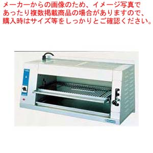 電気サラマンダー ESB-1000 (壁掛型) 【厨房館】