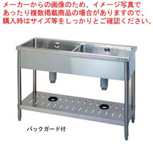 18-0二槽シンク (バックガード付) TX-2S-1545 【厨房館】