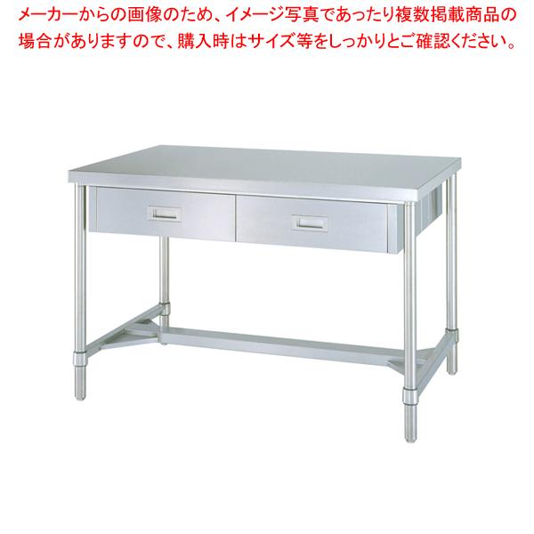 シンコー WDWH型作業台(両面引出付) WDWH-12075 【厨房館】