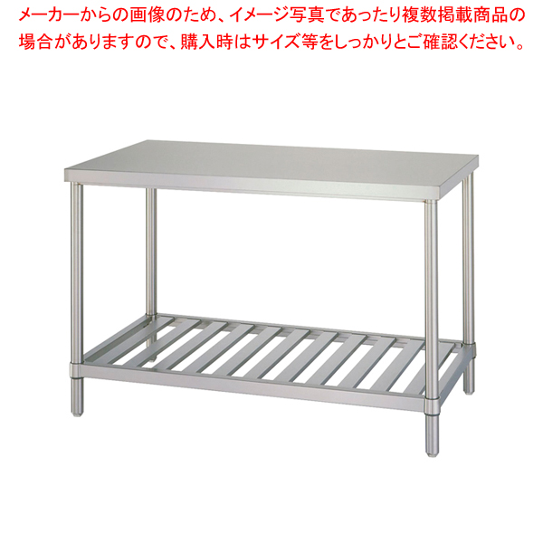 シンコー WS型 作業台 WS-7560 【厨房館】
