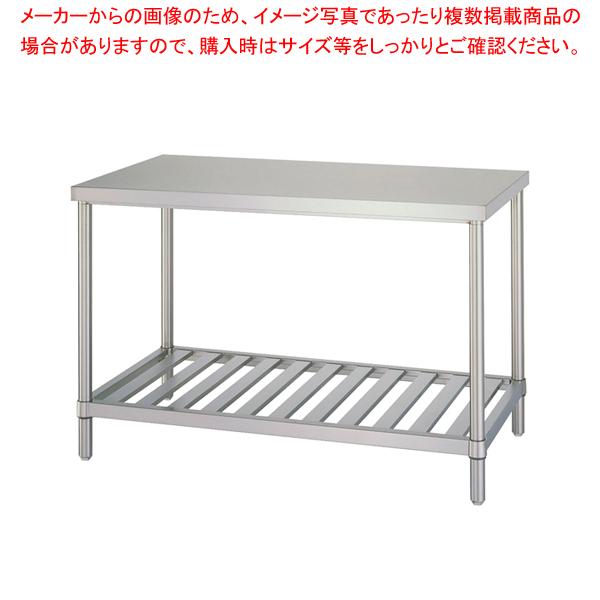 シンコー WS型 作業台 WS-18075 【厨房館】