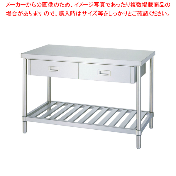 シンコー WDS型 作業台(片面引出付) WDS-18075 【厨房館】