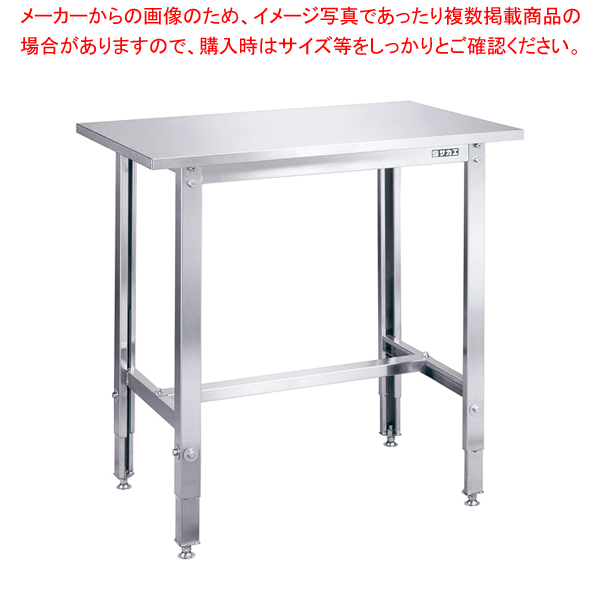 18-8高さ調整作業台 SUT3-096LCN 【厨房館】